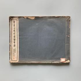 民国23年 珂罗版 8开 画册《黄尊古侍初堂图真迹》白宣纸 精印 一册全