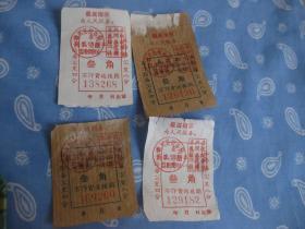 泰兴县2、3轮车搭客运费统一收据叁角一枚【附最高指示 编号纸色随机】