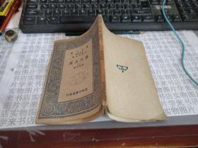 民国旧书:       万有文库:历代史表(二)      陵3