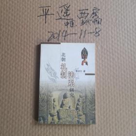 北朝礼制法系研究