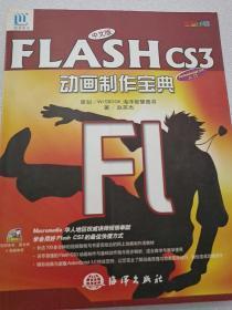 中文版FLASH CS3动画制作宝典
