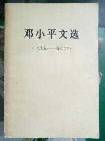 邓小平文选(一九七五~一九八二年)