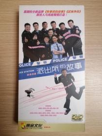 超级喜剧:派出所的故事(8碟装/DVD)《全新未拆封未测试,售出概不退换》