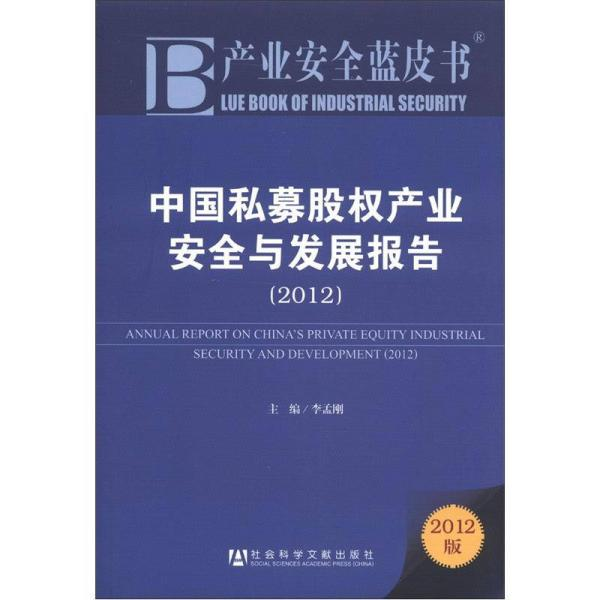 中国私募股权产业安全与发展报告.2012.2012