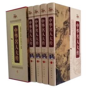 9787545110760-so-中华名人大传(全四册)