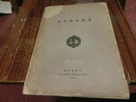 艺苑朝华第一期第四辑——比亚兹莱画选 A6