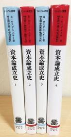 资本论成立史 : 1857-58年の『资本论』草案