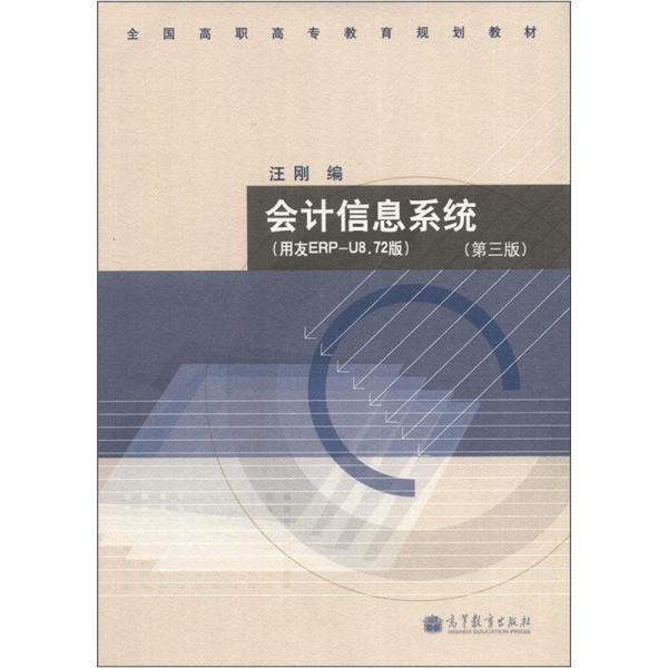 会计信息系统:用友ERP-U8.72版