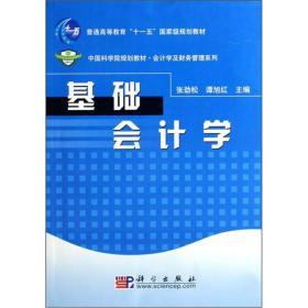 正版基础会计学张劲松科学出版社9787030191427