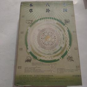 中国八卦医学丛书:中国八卦本草