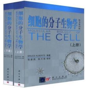 细胞的分子生物学