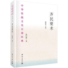 齐民要术:中华传统文化百部经典