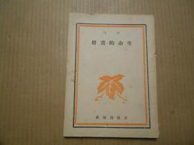《生命的画册》民国三十六年初版 作者金江 文风出版社