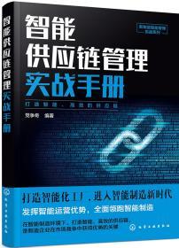 新制造智能管理實戰系列--智能供應鏈管理實戰手冊