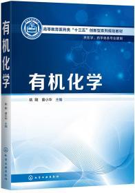 有机化学姚刚、曾小华化学工业出版社9787122347800