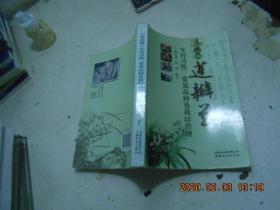 云南莲瓣兰生育习性、常见品种及栽培管理