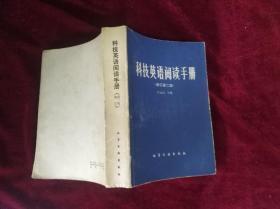 科技英语阅读手册 (修订第二版)32开