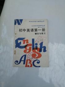 初中英语第一册辅导与练习