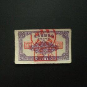 1955年广汉县粮票6市两