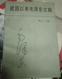 建国以来毛泽东文稿第十三册(13册)