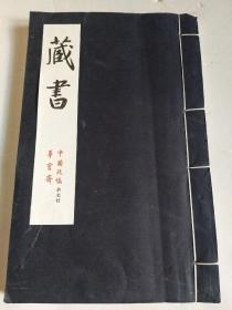 创刊号:《藏书》专刊(16开·宣纸·线装本)