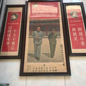 毛主席和林彪画像