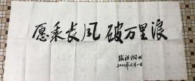 温州著名学者张祖桐先生书法 111x50cm