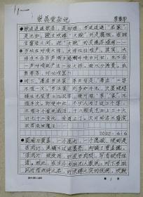 美国中国美术家协会常务副主席,中国书法家协会副主席,旅美书法家李春华手稿5页