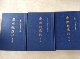 康熙起居注 3册全,84年初版精装