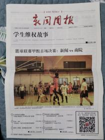 高校报纸中国人民大学新闻学院《新闻周报》