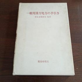 一般用汉方処方の手引き(日文原版,有套盒)