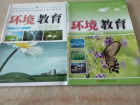 初中课本环境教育2本(六七年级)