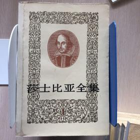 莎士比亚全集(人民文学出版社版)