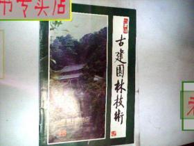 古建园林技术.1988年第1期.总18期,有发票