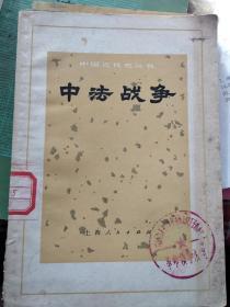 中法战争中国近代史丛书。