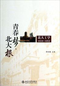 青春梦·北大根 : 北大工学1910-1952