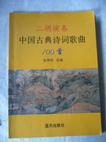 二胡演奏中国古典诗词歌曲100首