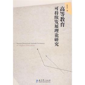 高等教育可持续发展理论研究