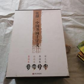 张继.中国书画千字文