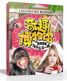 奇趣博物馆. 我和猩猩为什么不一样