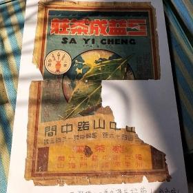 民国(三益成茶庄)老商标