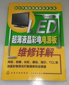 正版现货 新型平板彩电维修技术丛书:LED超薄液晶彩电电源板维修详解 9787122228291