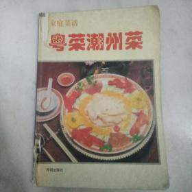 家庭菜谱:粤菜潮州菜
