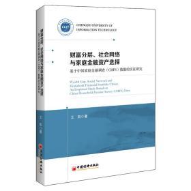 财富分层社会网络与家庭金融资产选择(基于中国金融家庭调查CHFS数据的实证研究)