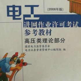 电工进网作业许可考试参考试参考教材:高压类理论部分(2006年版)