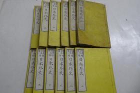 和刻《校刻日本外史》22卷12册全,和刻赖山阳增补《日本外史》22卷12册全,流传最广的两种日本外史版本,另附送和刻本《标注十八史略读本》存1~5册,共29册打包一箱