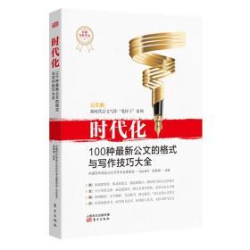 时代化:100种最新公文的格式与写作技巧大全 9787520708746(171-5-1)