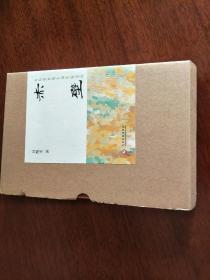 《赤壁》由文化发展出版社2016年9月出版,32K精装;孔网订制布面函套毛边特装300册,特邀作者刘醒龙签名,赠送限量编号136藏书票