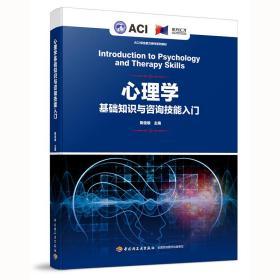 心理学基础知识与咨询技能入门