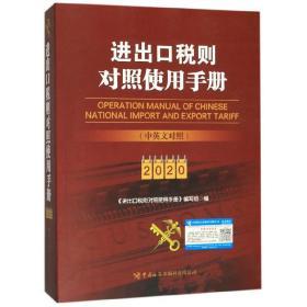 进出口税则对照使用手册(中英对照2020)